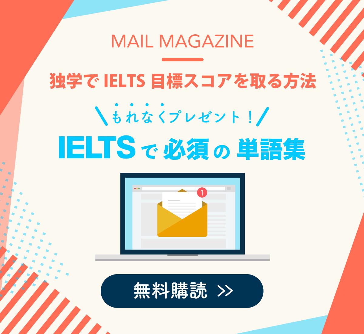 IELTSの教科書