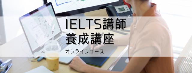 IELTS講師養成講座オンラインコース